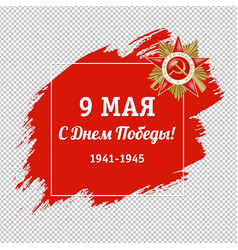Victory day 9 may russian holiday banner isolated vector