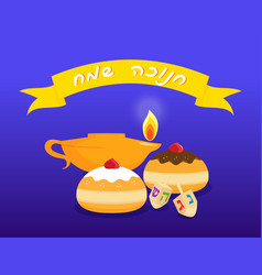 Holiday hanukkah sufganiyot and oil lamp vector