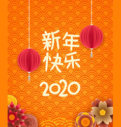 Happy new year 2020 in chinese greeting card vector