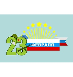 Logo for 23 February National holiday of armed vector