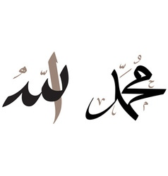 allah and mohammad calligraphy vector image