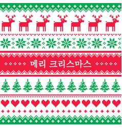 merry christmas in korean greeting card - nordic o vector image
