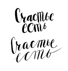 Happiness exists - russian lettering vector