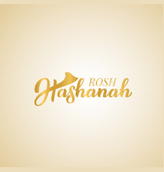 rosh hashanah jewish new year hand lettering vector image