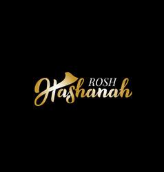 Rosh hashanah jewish new year hand lettering vector