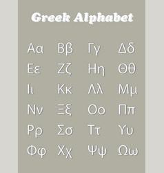 Greek alphabet - grey background vector