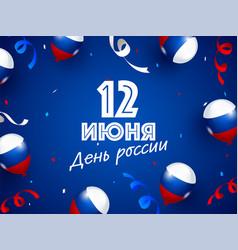 Russian language written 12th june russia day vector