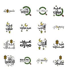 Pack 16 decorative font art design eid mubarak vector