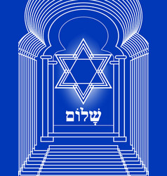David star with glow in gate of the synagogue vector