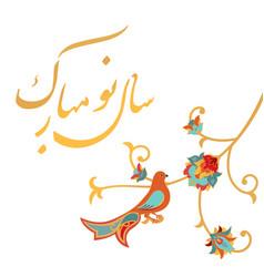 Happy iranian persian new year nowruz card vector