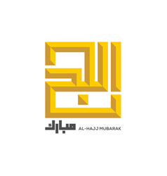 Hajj mubarak text calligraphy vector