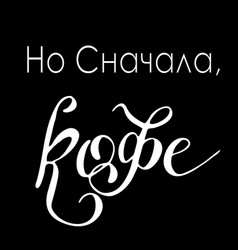 coffee inscription in russian vector image