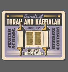 Jewish religion torah and kabbalah study center vector