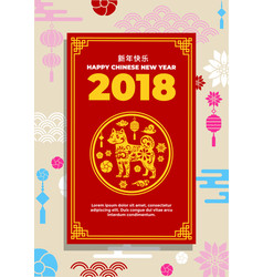 chinese new year design with dog zodiac vector image