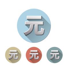 Metal renminbi currency sign vector