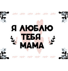 Card with cyrillic lettering i love you mom with vector