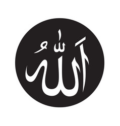 God allah calligraphy icon vector