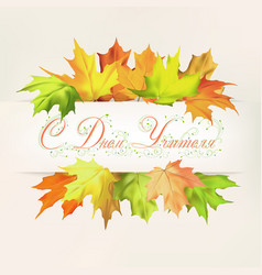 happy teachers day card with autumn leaves vector image