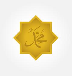 Phophet muhammad calligraphy with islamic vector