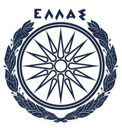 Ancient greek design vergina star vergina sun vector