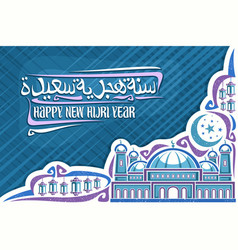 Greeting card for new hijri year vector