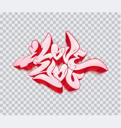 i love you handwritten lettering blank on vector image