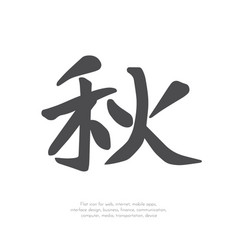 Chinese character autumn44 vector