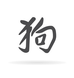 chinese character dog4 vector image