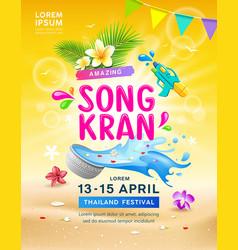 happy amazing songkran travel thailand festival vector image