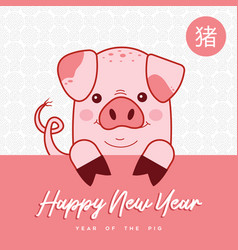 Chinese new year of pig 2019 pink greeting card vector