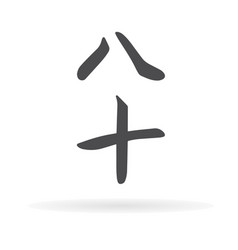 Chinese character eighty4 vector