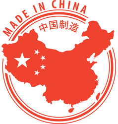 Made in China Rubber Stamp 03 vector image vector image