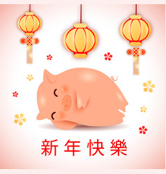 2019 zodiac pig year cartoon character with vector