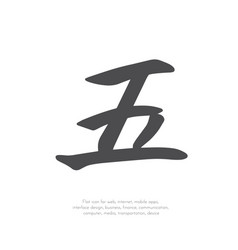 chinese character five44 vector image