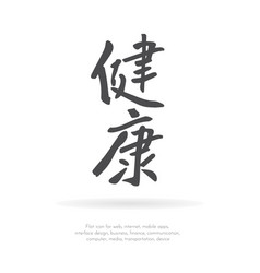 chinese character health vector image