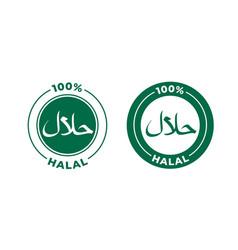Halal food sign certificate 100 percent vector