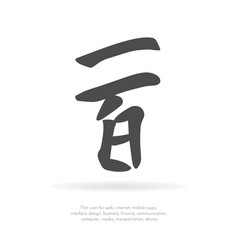 Chinese character hundred vector