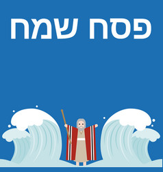 hebrew alphabet meaning happy passover vector image