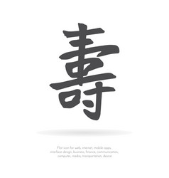 Chinese character longevity vector