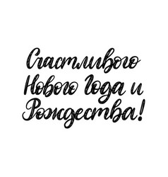 Handwritten phrase translated from russian happy vector