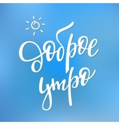 Good morning russian typography vector