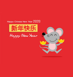happy chinese new year greeting card 2020 cute vector image