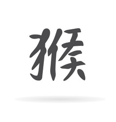 chinese character monkey1 vector image