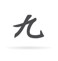 chinese character nine1 vector image