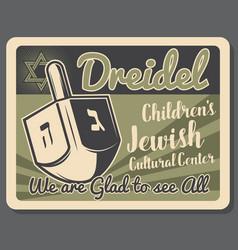 jewish children religious dreidel symbol vector image
