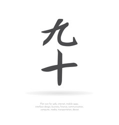 Chinese character ninety vector