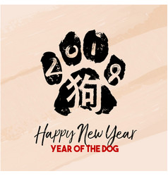 chinese new year 2018 dog paw shape vector image