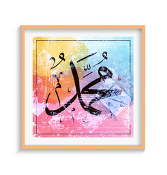 Muhammad name in arabic calligraphy vector