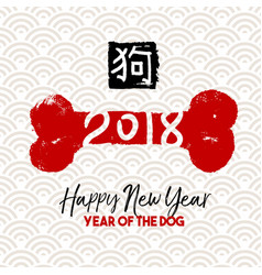 Chinese new year 2018 dog bone greeting card vector