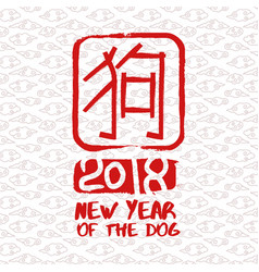 chinese new year 2018 dog calligraphy stamp art vector image